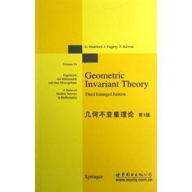 几何不变量理论(第3版)(英文版)