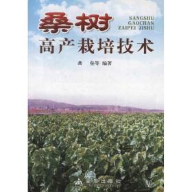 桑树高产栽培技术 种植业 龚垒 新华正版