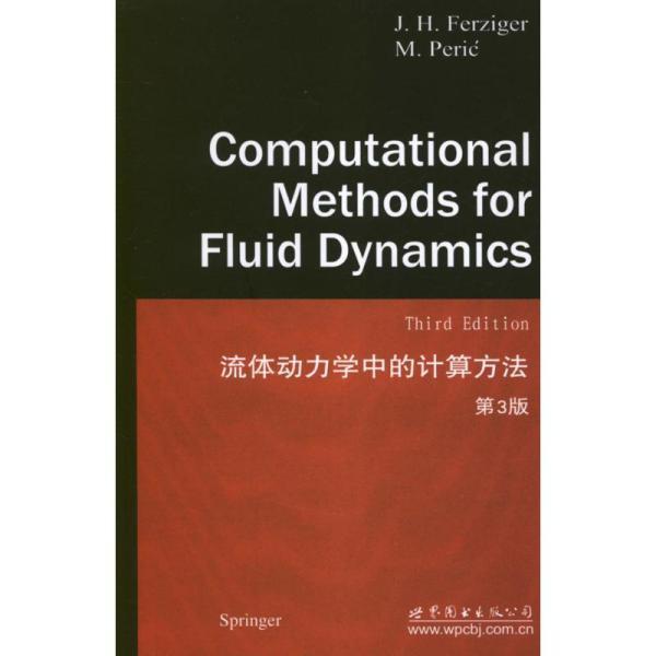 流体动力学中的计算方法(第3版)
