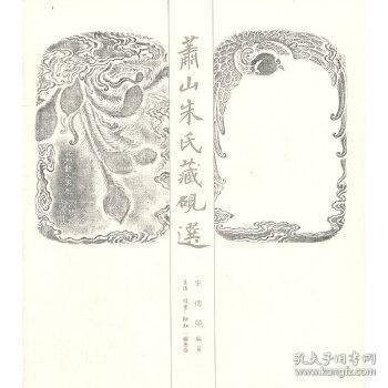 正版现货 萧山朱氏藏砚选 朱传荣 生活.读书.新知三联书店 9787108041319 书籍 畅销书