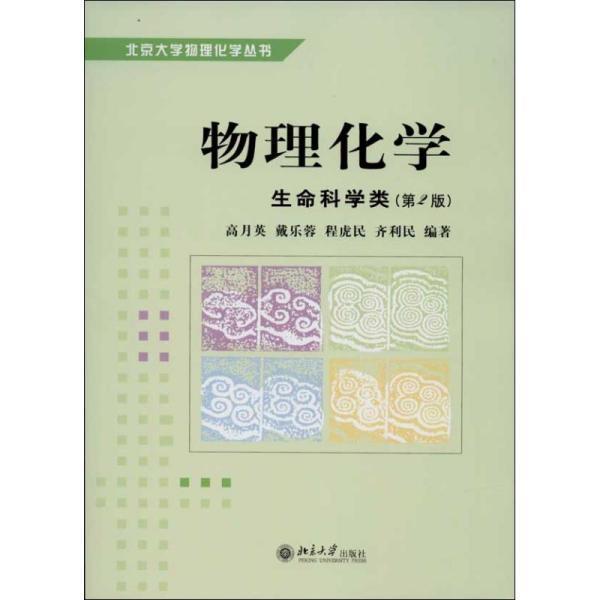 物理化学  大中专文科社科综合 高月英 等 新华正版