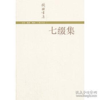 正版现货 七缀集 钱钟书 生活读书新知三联书店 9787108016775 书籍 畅销书