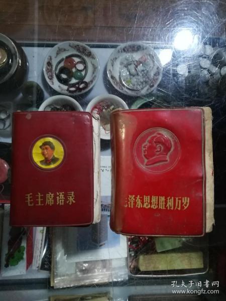 毛泽东思想胜利万岁,毛主席语录(2本合售300元)