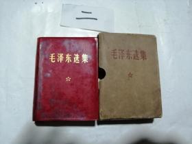 少见羊皮卷封面《毛泽东选集》(二),合订一卷本,64开,横排本,64年4月第一版,67年改横排袖珍本,70年济南第14印
