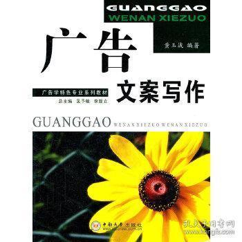 正版现货 广告文案写作 黄玉波 中南大学出版社有限责任公司 9787548704027 书籍 畅销书