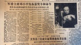 广西日报       1984年9月15日 1*军委主席邓小平发布嘉奖令和命令。表彰老山者阴山地区自卫还击作战全体参战人员。 35元