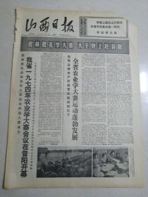 山西日报1974年11月21日(4开4版)(本报稍有破损)我省1974年农业学大寨会议在昔阳开幕;鲁巴伊主席访问中华人民共和国新闻公报