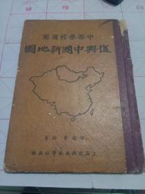 复兴中国新地图