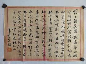 约民国时期书法  作者不识 尺寸40x28
