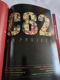 动漫C82,封面展示