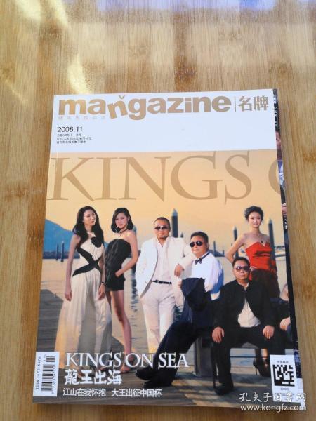 精英男性杂志 mangazine 名牌 2008年11期: 龙王出海