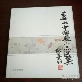 姜山中国画小品选集