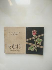 花边设计   1959年出版