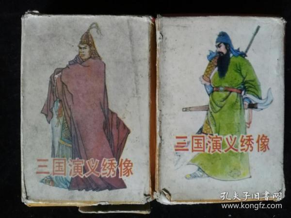 三国演义绣像