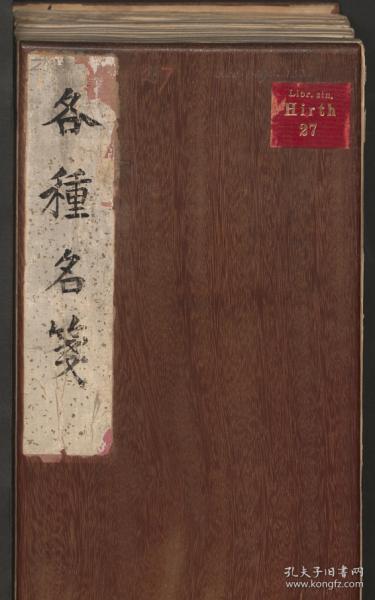 《各种名笺》.265种.经折装。笺纸,也称诗笺、信笺,是专指以传统的雕版印刷方法,在宣纸上印以精美、浅淡的图饰,作为文人雅士传抄诗作或书札往来的纸张。此套《各种名笺》内集各种笺纸约二百六十余种,每一枚笺纸,堪称一幅微型的国画或是钟鼎彝器的拓片。此经折装本大致集于清末民初。(高清激光彩色打印成册,多购优惠!)