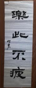 手书真迹书法:中书协会员孟昭丽隶书《乐此不疲》(无钤印)