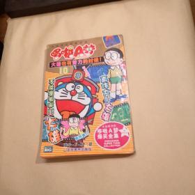 哆啦A梦(10)