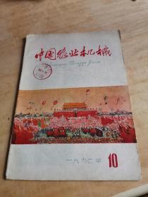 中国农业机械1962年第10期(馆藏书)