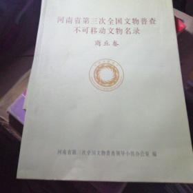 河南省第三次全国文物普查不可移动文物名录:商丘卷