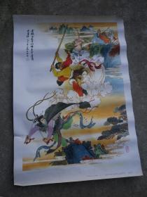 2开年画:孙悟空三打白骨精  赵宏本画
