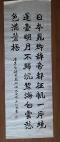 手书真迹书法:天津市书协会员王松泉楷书李白《哭晁卿衡》
