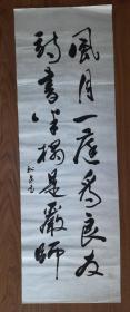 手书真迹书法:天津市书协会员王松泉《风月一庭为良友 诗书半榻是严师》(无钤印)
