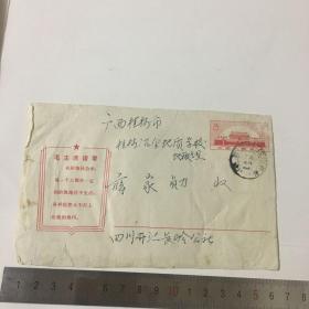 1967(邮资封)四川开县。品自定..、.