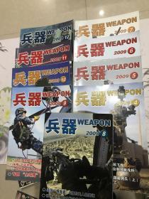 兵器知识2009年4.5.6.7.8.9.10.11.12(九本合售)