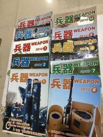 兵器知识2010年1.2.3.4.5.6.7.8.9.10(10本合售)
