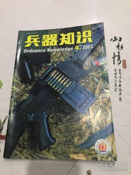 兵器知识2002年4