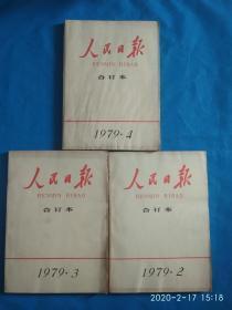 人民日报缩印合订本1979(2,3,4本)