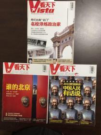 vista 看天下 2009年13期 2010年35期 2011年05期 总103 160 165期 共三本 名校淬炼政治家 2010世说新语中国人民有话说 谁的北京
