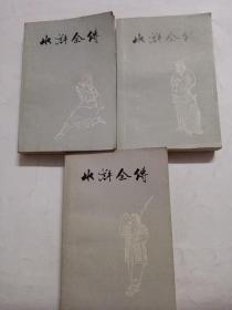 水浒全传(上中下册)