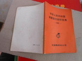 中华人民共和国邮票首日封价目表1988