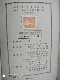 立体三角受验的整理民国旧书民国邮票           九品,不缺页,是从日本邮寄的,还有一张日本的邮票,民国时期的老邮票。详见图片。日文版。卖书也是卖邮票。感兴趣的话给我留言吧!