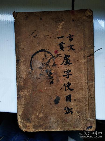 石印,虚字使用法