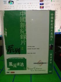 DVD  中国新纪录片之风流塘沽  三节草