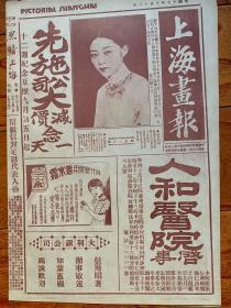 《上海画报》民国18年第518期,品相完美。