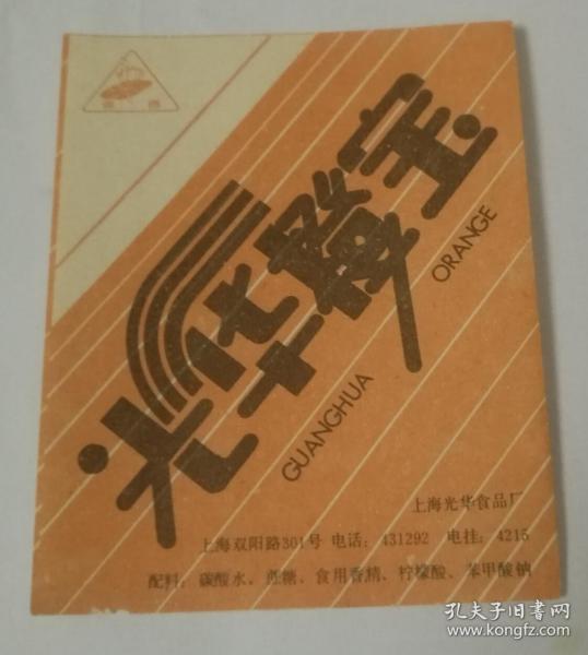 光华橙宝饮料纸片