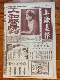 《上海画报》民国18年第521期,品相完美。