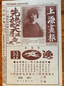《上海画报》民国18年第516期,品相完美。