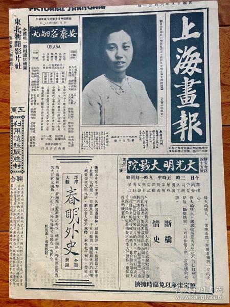 《上海画报》民国18年第598期,品相完美。
