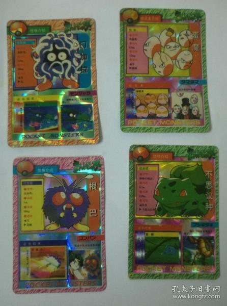 1999年神奇宝贝闪卡卡片门加拉等4张