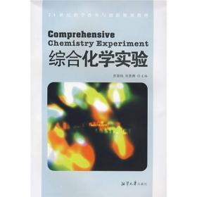 综合化学实验 苏国钧刘恩辉 9787811280593