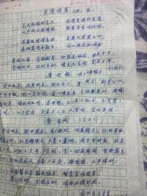 著名诗人,篆刻家周仕臣(1916一)诗稿二页