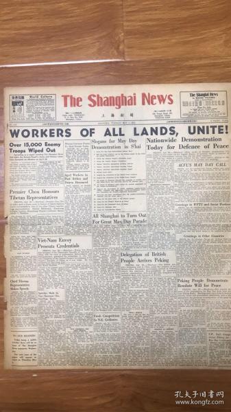 解放前军管时期1951年5月1号上海新闻报,包含上海新闻报合订本(1950年6月-1951年1月)