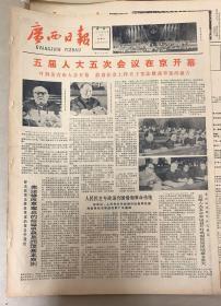 广西日报       1982年11月27日 1*五届人大五次会议在京开幕。 66元