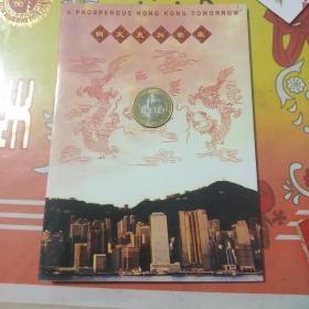 庆祝中华人民共和国香港特别行政区成立    10元   硬币