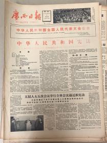 广西日报       1982年12月5日 1*中华人民共和国宪法30元