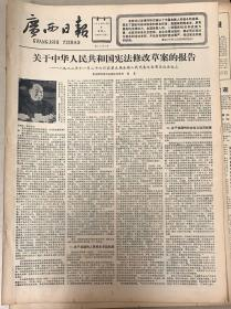 广西日报       1982年12月6日 1*关于中华人民共和国宪法修改草案的报告。2*中华人民共和国国歌 20元